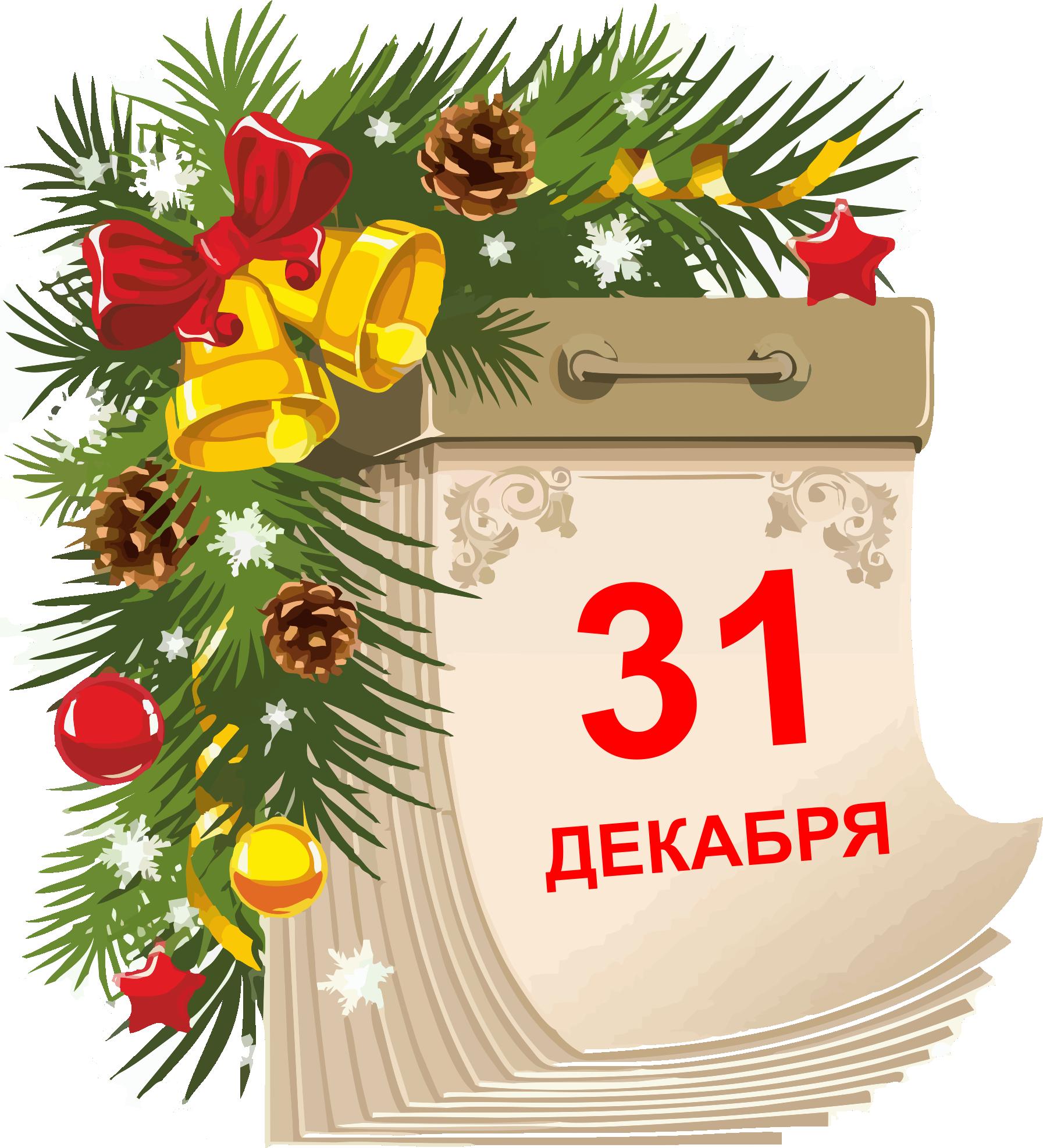 картинка страничка календаря парик каре доступной